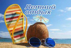 Летний-отдых-россиян-в-цифрах
